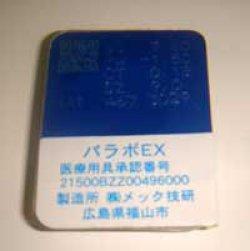 画像1: メック技研 パラボEX