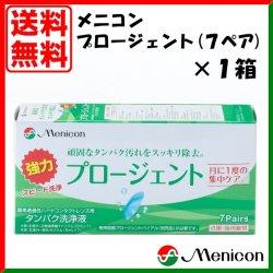 画像1: 【メール便送料無料】メニコン プロージェント7P