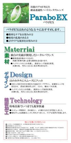 画像2: メック技研 パラボEX
