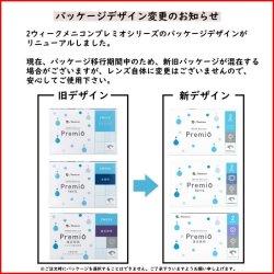 画像4: 【送料無料】メニコン 2ウィーク プレミオ 乱視用 6枚入り 6箱セット