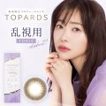 PIA TOPARDS Date Topaz TORIC 10枚入り 12箱セット(左右6箱ずつ) <ピア デートトパーズ トーリック>【指原莉乃プロデュース】