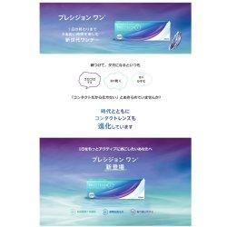 画像2: 日本アルコン プレシジョン ワン 90枚入 4箱セット<ワンデー コンタクトレンズ>