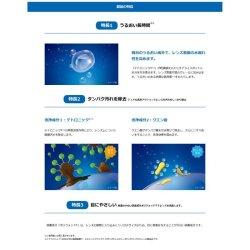 画像3: 日本アルコン オプティフリープラス 360mL×2本セット×2箱