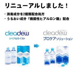 画像4: オフテクス cleadew プロケアソリューション 360mL×2本組×3箱セット