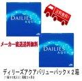 【送料無料】デイリーズアクア バリューパック 90枚P×2箱セット