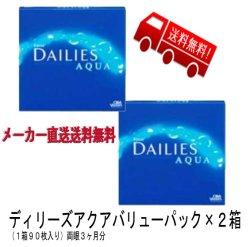 画像1: 【送料無料】デイリーズアクア バリューパック 90枚P×2箱セット