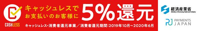 キャッシュレス還元5%対応店舗