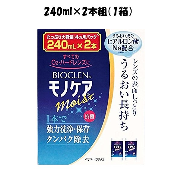 画像1: オフテクス バイオクレン モノケア モイスト 240ml×2本セット(1箱) (1)