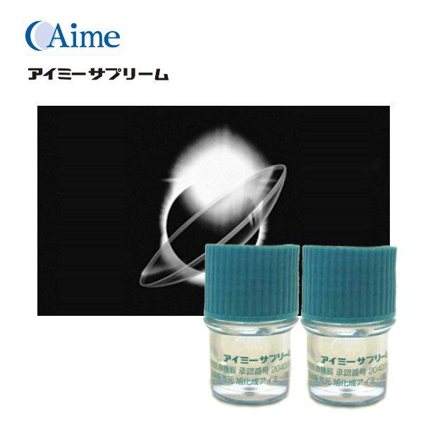 画像1: メーカー直送 アイミーサプリーム 2枚セット (1)