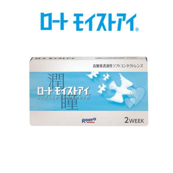 画像1: 【メール便送料無料】ロート モイストアイ 6枚入り1箱 (1)