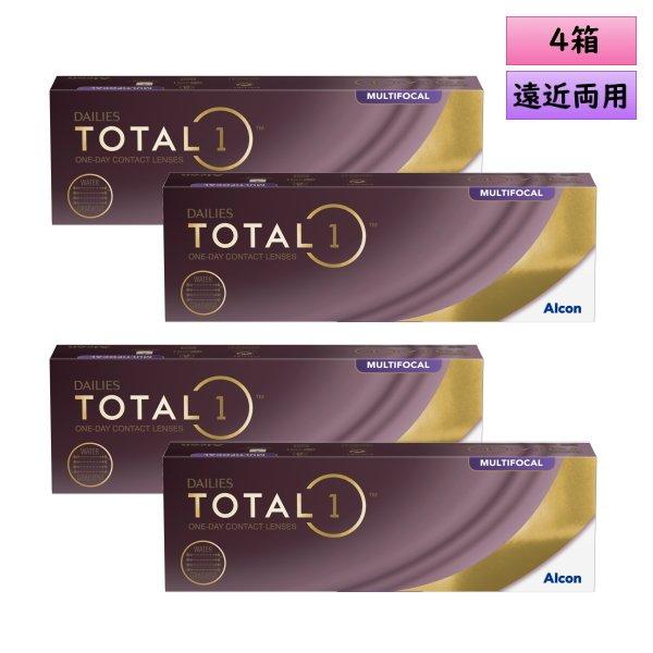 画像1: 日本アルコン デイリーズ トータルワン 遠近両用(マルチフォーカル) 30枚入 4箱セット (1)