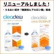 画像2: オフテクス cleadew ハイドロ:ワンステップ溶解・すすぎ液(補充用) 240mL×1本 (2)