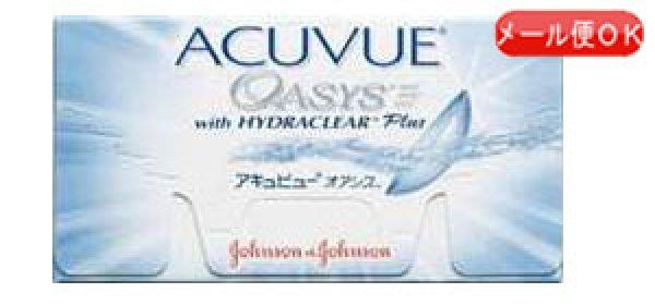画像1: J&Jアキュビューオアシス 4箱セット (1)