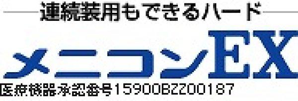 画像1: メニコンEX (1)