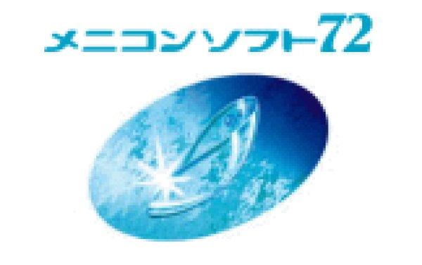 画像1: メニコンソフト72 (1)